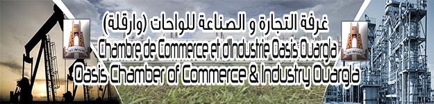 La Chambre de Commerce et d'Industrie Oasis Ouargla - (غرفة التجارة و الصناعة الواحات (ورقلة